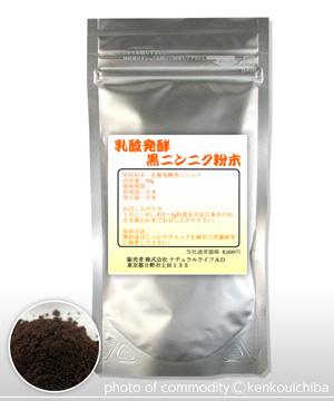 乳酸醗酵黒ニンニク[粉末]