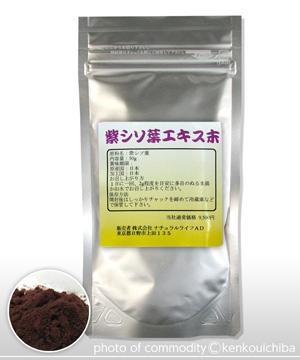 紫シソ葉[EXP]
