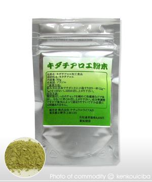 キダチアロエ[粉末]