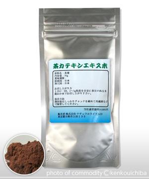茶カテキン[EXP]