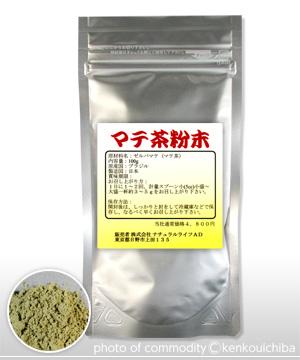 マテ茶[粉末]