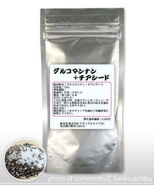 グルコマンナン粉末+チアシード