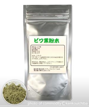 ビワ葉[粉末]